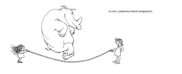 Шел Сильверстайн «Продаётся носорог»