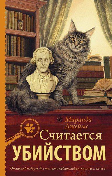 """Миранда Джеймс """"Считается убийством"""" <br><br>Библиотекаря Чарли Харриса и его кота Дизеля знают все, кто живет в небольшом городке Афины, штат Миссисипи. Даже богач Джеймс Делакорт, известный своей коллекцией редких книг и скверным характером. Джеймс Делакорт обращается к Чарли за помощью — ему к.."""