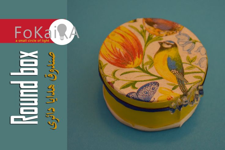 الفكيرة 80 تزيين صندوق هدايا دائرى Decorating a round craft gift box DIY