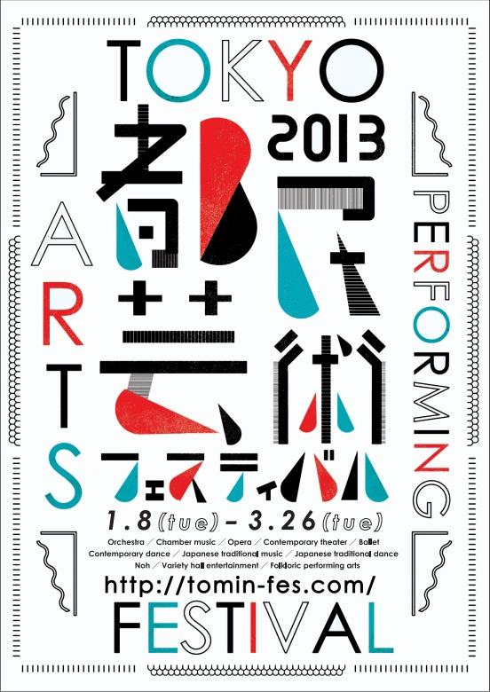 2013日本一年一度的都民艺术节字体设计