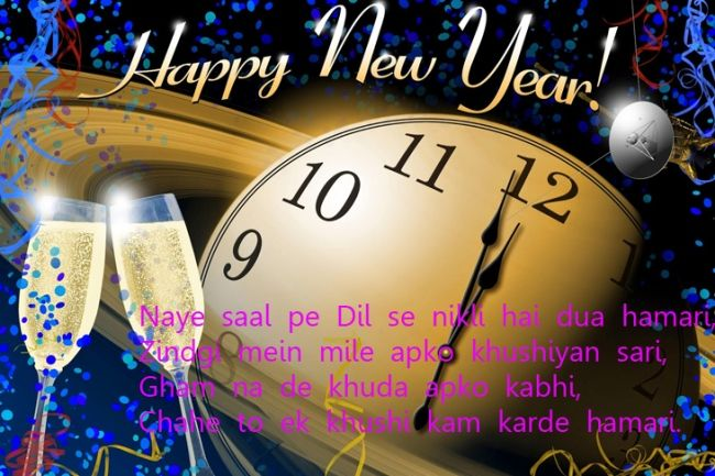 happy-new-year-best-wishes-2017-new-year-wishes-messages-new-year-wishes-for-friends