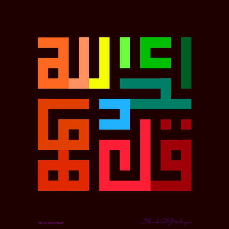 Say: He is Allah, the One