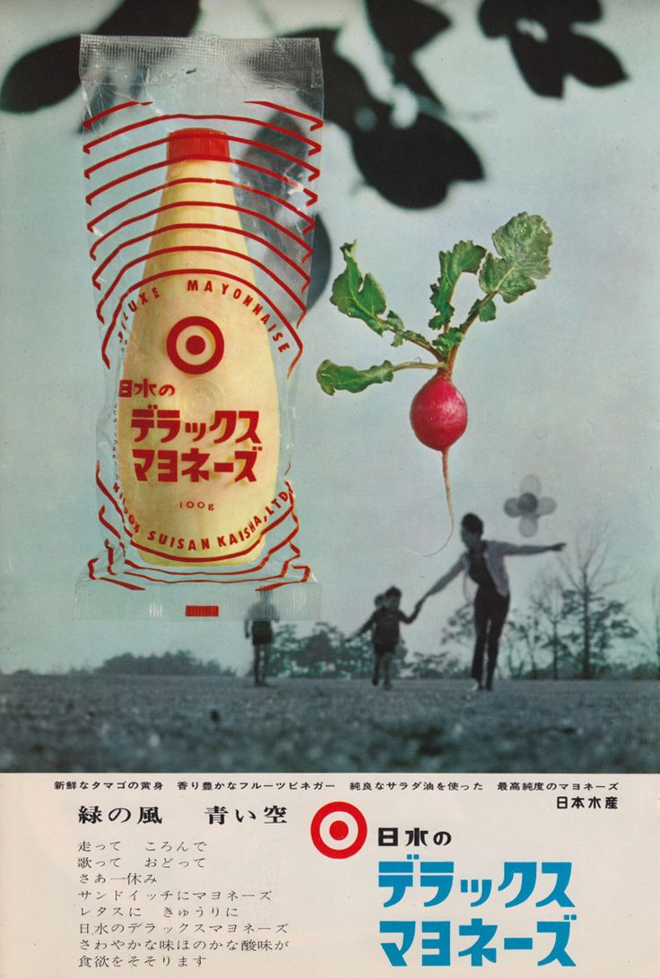 vintage advertising, Japan — deluxe mayonnaise デラックスマヨネーズ / 1963