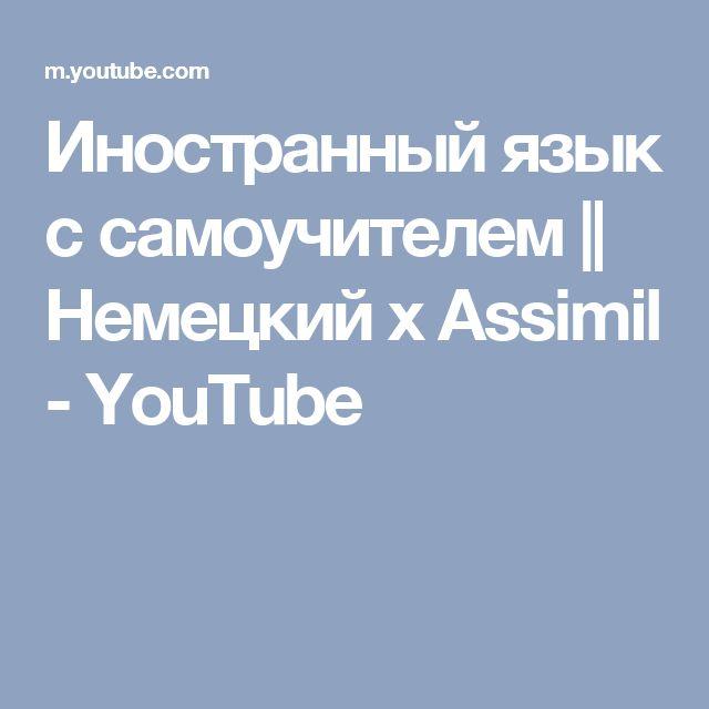 Иностранный язык с самоучителем || Немецкий x Assimil - YouTube