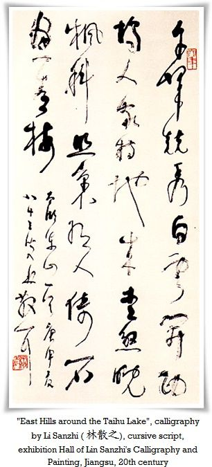 20th C. chinese calligraphy