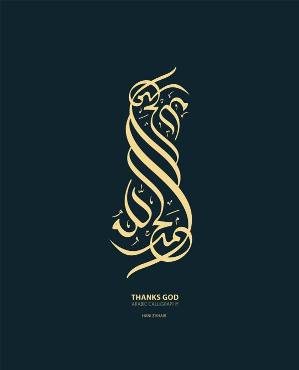 Thanks Allah الحمد لله - Calligraphy by Hani Zuhair, via Behance