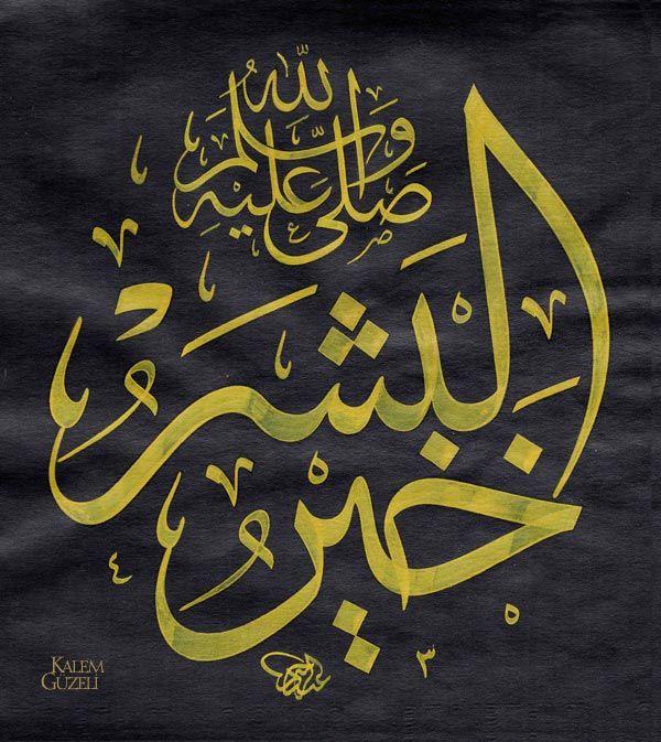 Hayru'l-beşer: İnsanlığın en hayırlısı (S.A.V.) Abdurrahim Kahya