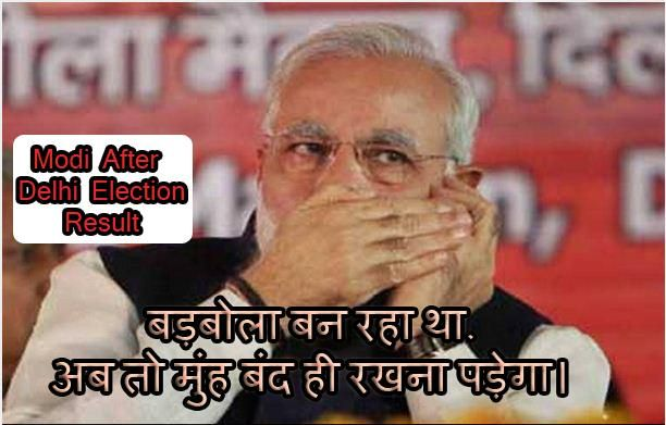 PM Modi After #DelhiElectionResults