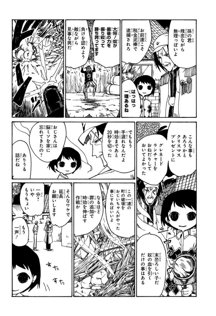 城戸みつる Kidomitsuru さんの漫画 89作目 ツイコミ 仮 2020 みつる 城戸 マンガ
