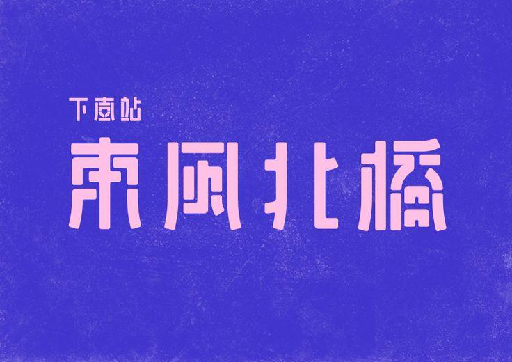 Typography-沉淀 Behance