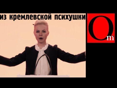 Шедевр из кремлевской психушки