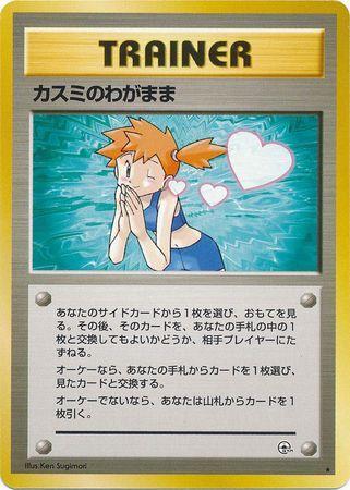 Misty's Wish (Japanese) Rare (Gym set)