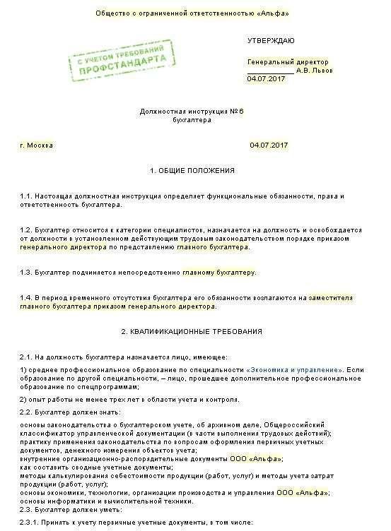 должностная инструкция главного бухгалтера ооо образец 2021