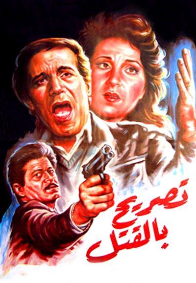 تصريح بالقتل http://www.icflix.com/ara/movie/bs2ycn7k-تصريح-بالقتل #تصريح_بالقتل #محمود_ياسين #بوسي #تيمور_سرى #فيلم_مصري #فيلم_عربي #فيلم_أكشن #افلام_مصرية #افلام_عربية #افلام_أكشن