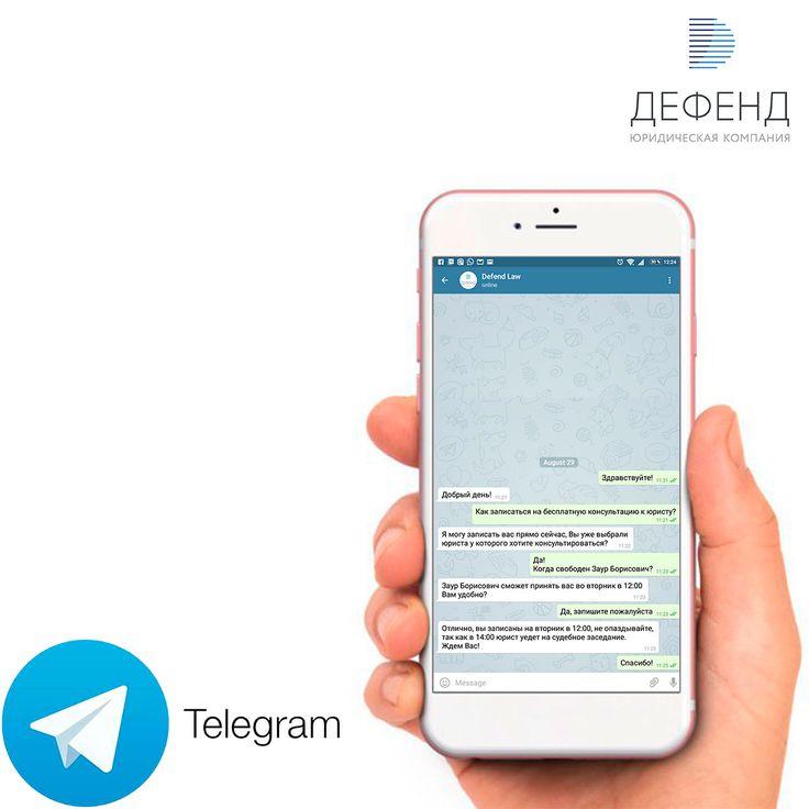 Выходим за рамки браузеров! http://telegram.me/Defendlaw_bot  Говорим с вами на одном языке, там где вам удобно. ❤️ Используйте #Telegram для того чтобы:  - Задать вопрос 😍 - Записаться на консультацию 😳 - Получить отчет по вашему делу 😎 - Получить совет 😱 И многое другое! 😘  Присоединяйтесь к http://telegram.me/Defendlaw_bot  #Общаться #Чат #Вопрос #Юрист #Ответ