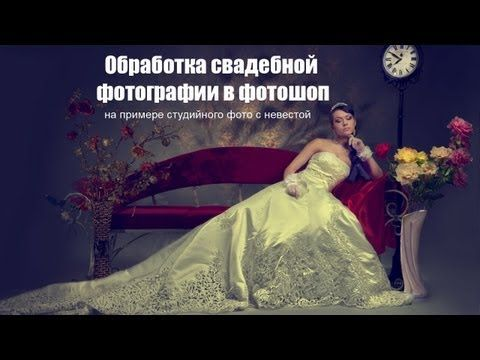 Обработка свадебной фотографии в Фотошоп2