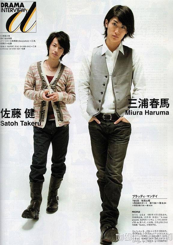 Takeru and Haruma