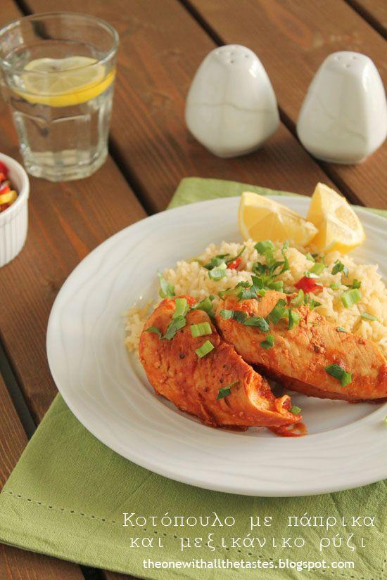 Κοτόπουλο με πάπρικα και μεξικάνικο ρύζι