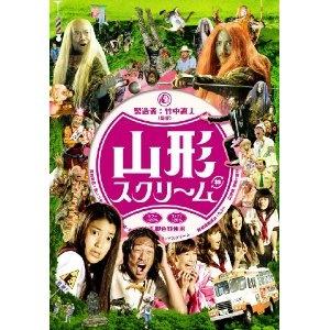 『山形スクリーム』(やまがたスクリーム)は、2009年の日本映画。主演は成海璃子、AKIRA(EXILE)。監督は竹中直人。歴史研究会の合宿で訪れた山形県の奥深くにある御釈ヶ部村(おしゃかべむら・架空の村)を訪れた女子高生達が、リゾート開発のために壊された村の祠から蘇った平家の亡霊・葛貫忠経とその部下達の復讐劇に巻き込まれるというストーリー。一部、血飛沫が舞う、死者が蘇るなどのホラーテイストな表現があるが、基本的に全編コメディ映画である。所々で様々なホラー映画のパロディが見られるが、映画『スクリーム』との関連性は一切ない。