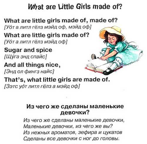 англ. стишок про девочек