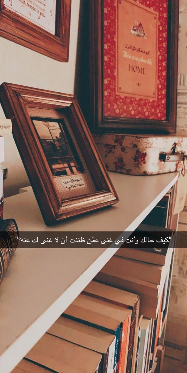 Samar Urs400 كتاب كلام Quotes About Photography Iphone Wallpaper Quotes Love Love Quotes Wallpaper