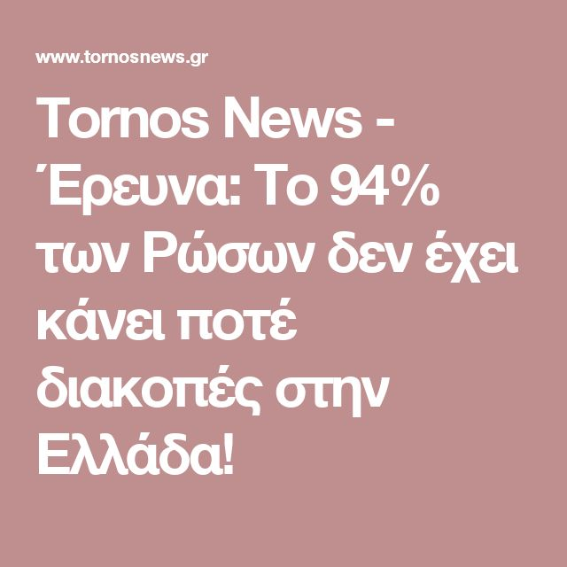 Tornos News - Έρευνα: Το 94% των Ρώσων δεν έχει κάνει ποτέ διακοπές στην Ελλάδα!