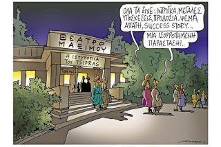 Πολιτική γελoιογραφία: Θέατρο Μαξίμου