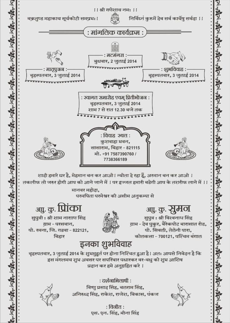 7 hindi card wedding matter  marriage cards invitation
