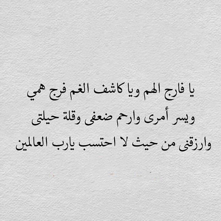 Pin By Tinydreamz Al Jabry On Tinydreamz Calligraphy Arabic Calligraphy Arabic