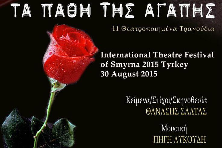 """""""Τα πάθη της Αγάπης"""" παρουσιάζονται στο Διεθνές Φεστιβάλ θεάτρου Σμύρνης 2015, 29 ~ 31/8"""