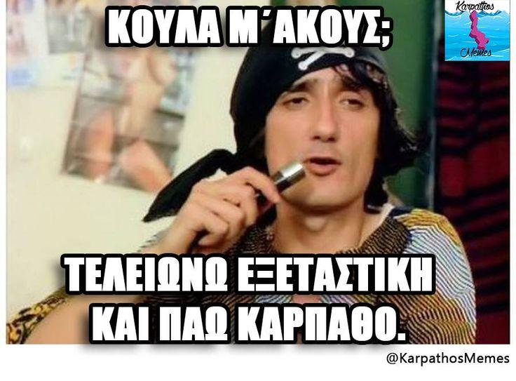 #karpathos #memes #karpathosmemes #greek #quotes #island #koula #akous #koulameakous #psaltis #stathis #radio #funny #eksetastiki #diakopes #vacation