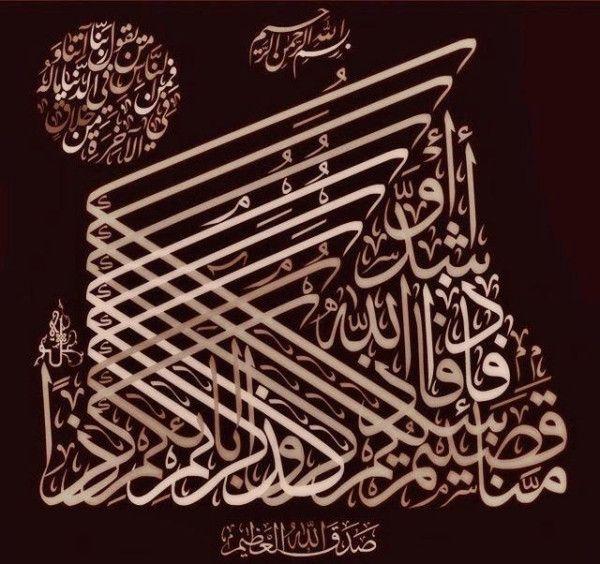 فاذا قضيتم مناسككم فاذكروا الله كذكركم اباءكم او اشد ذكرا #الخط_العربي