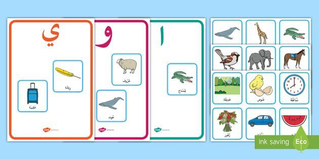 نشاط التعرف على حروف المد Arabic Kids Free Teaching Resources Free Teaching