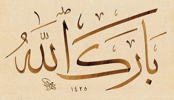 Barakallah-Arabic-Typography-Art.jpg 600×346 piksel