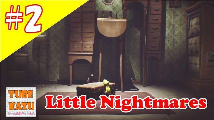 ビックリするよー  #2  ホラー  KAZUの  Little Nightmares ( リトルナイトメア )  TUBE KAZU  youtu.be/NVIvdV7v1Xs #YouTube #ゲーム実況 #リトルナイトメア #ホラー #ps4