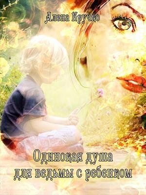 Одинокая душа для ведьмы с ребенком.  алена Кручко