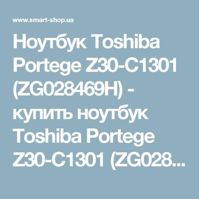 Ноутбук Toshiba Portege Z30-C1301 (ZG028469H) - купить ноутбук Toshiba Portege Z30-C1301 (ZG028469H) | описание, фото, отзывы | Одесса, Украина | SMART-Shop