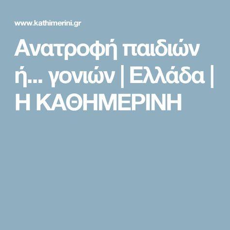 Ανατροφή παιδιών ή... γονιών   Ελλάδα   Η ΚΑΘΗΜΕΡΙΝΗ