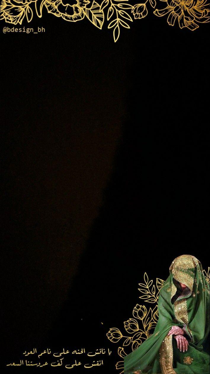 Pin By Faten Malsadlan On زواج Flower Drawing Tutorials Flower Drawing Flower Background Wallpaper