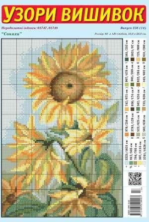 Brand new bright and stunning cross stitch pictures for the last summer month. They are absolutely adorable and will be a great embellishment for any place in your cozy home. Took them from http://dianaplus.eu/embroidery-cross-stitch-patterns-c-260_148_27.html?page=7=products_sort_order