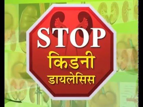 Ayurvedic Treatment for Chronic Kidney Disease- Stop kidney dialysis (ka...