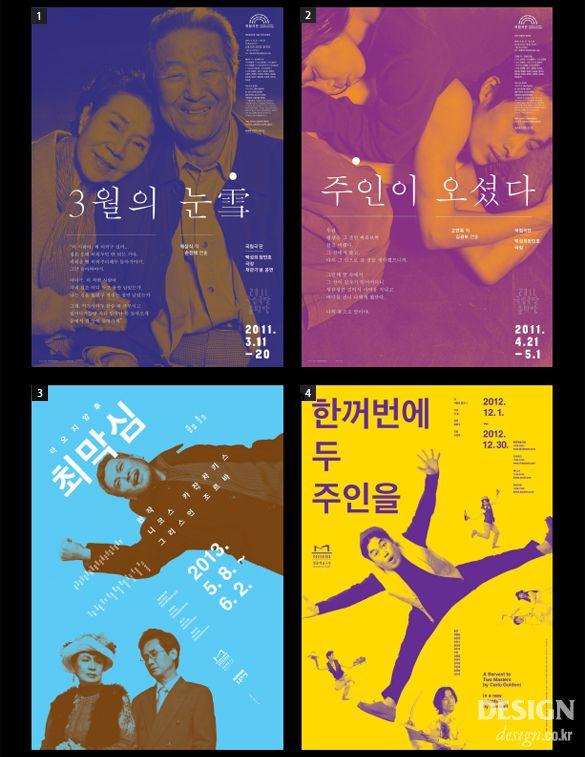 연극 포스터 - Google 검색
