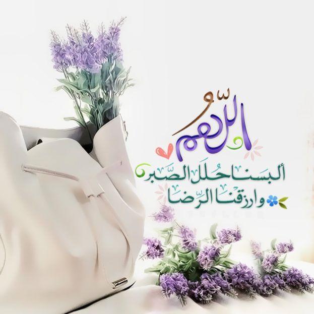 صور أجمل دعاء الى الله عالم الصور Beautiful Morning Messages Islamic Phrases Islamic Images