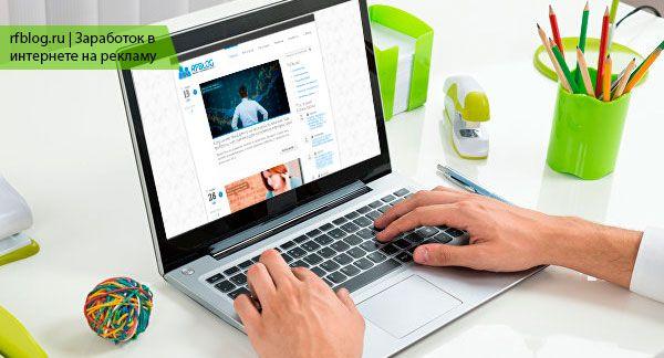 заработок через интернет на рекламе в