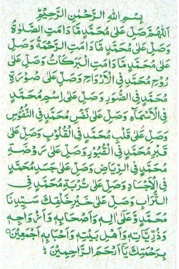 Epingle Sur Muhammad Peace Be Upon Him