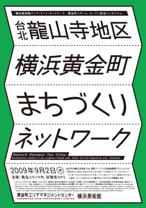 Japanese Poster: Network Between Two Cities. Tokyo Pistol. 2009 - Gurafiku: Japanese Graphic Design