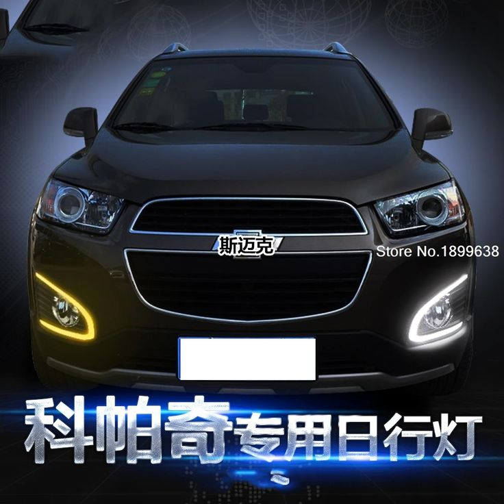 210.00$  Buy now - http://alioi4.worldwells.pw/go.php?t=32696045057 - High quality and Waterproof LED Car DRL Daytime running lights fog light car styling for Chevy Chevrolet Captiva 2013 2014 2015