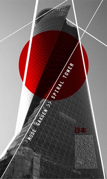 Poster of Mode gakuen spiral tower, Japan