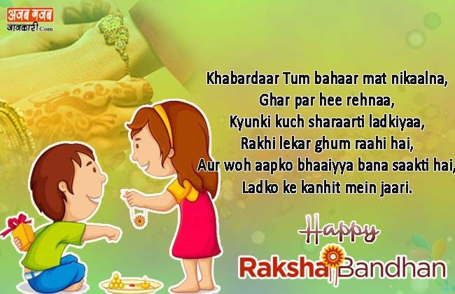 50 Happy Raksha Bandhan Quotes Brother Sister With Images In