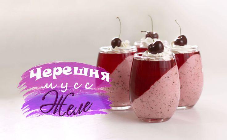 Парфе. ЖЕЛЕ - МУСС из Черешни! Нежный и Свежий летний десерт!!! - YouTube
